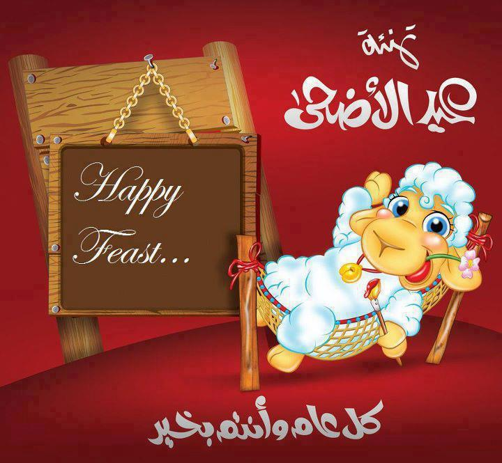 عيد سعيد للجميع 66343_54974070837579